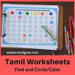 """""""Tamil Letter Recognition Worksheets - Find and Circle or Color - உயிர் எழுத்துக்கள் (Uyir Ezhuthukal) and மெய் எழுத்துக்கள் (Mei Ezhuthukkal) Worksheets"""""""