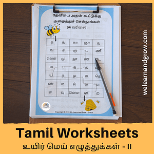 """""""Tamil உயிர் மெய் எழுத்துக்கள் (Uyir Mei Ezhuthukal) Sequencing Worksheets - We Learn and Grow """""""