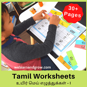 """""""Tamil உயிர் மெய் எழுத்துக்கள் (Uyir Mei Ezhuthukal) Sheets I Match the Letters - We Learn and Grow """""""