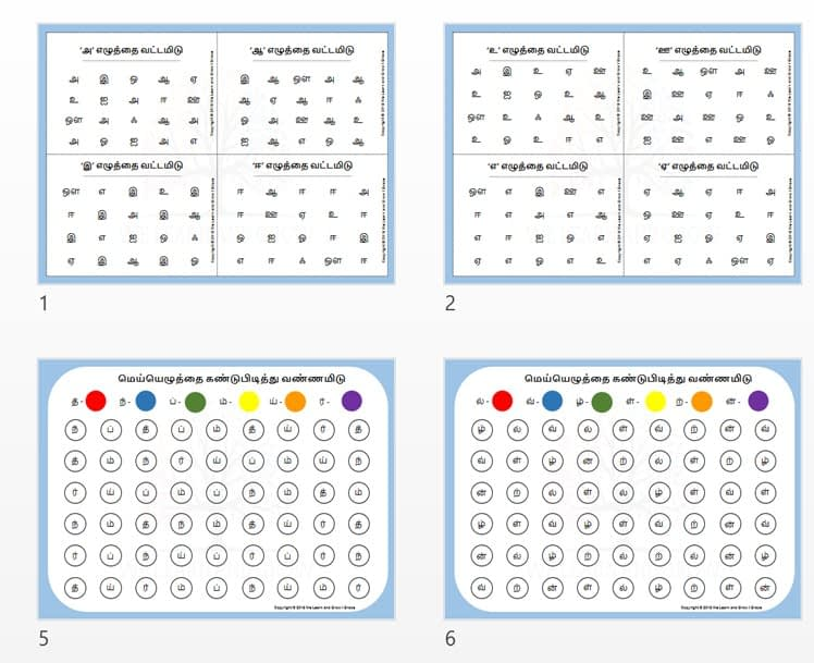 """""""Tamil உயிர் எழுத்துக்கள் (Uyir Ezhuthukal) and மெய் எழுத்துக்கள் (Mei Ezhuthukkal) Worksheets I Find and CircleColor"""""""
